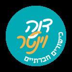 לוגו דנה וינטר